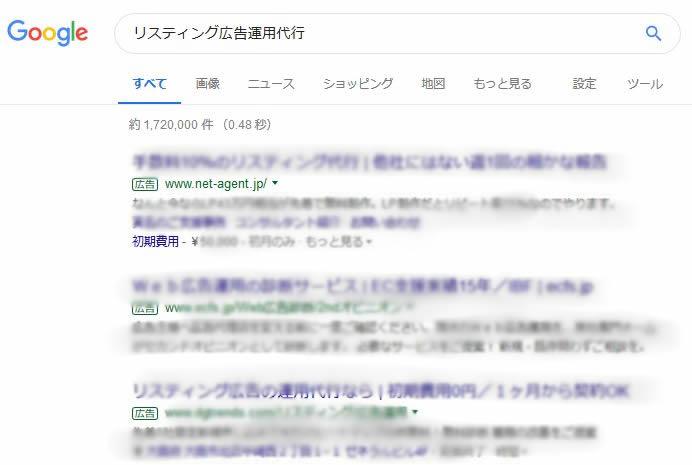 リスティング広告検索画面